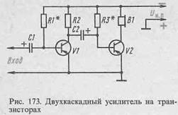 Рис. 1 Двухкаскадный усилитель на транзисторах.