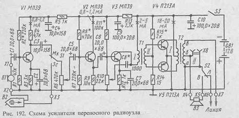 Рис. 192.  Схема усилителя переносного радиоузла.